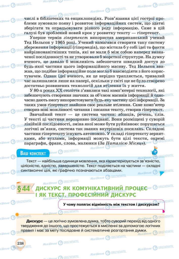 Учебники Укр мова 11 класс страница  238