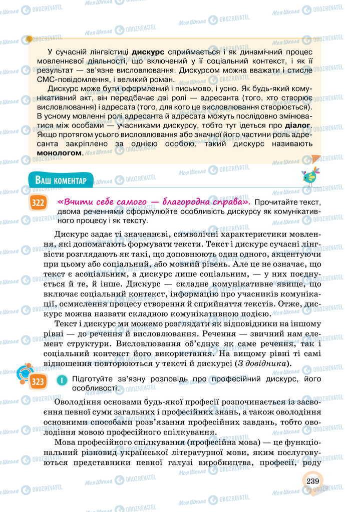 Учебники Укр мова 11 класс страница 239