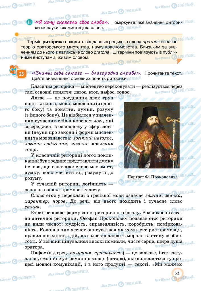 Учебники Укр мова 11 класс страница 31