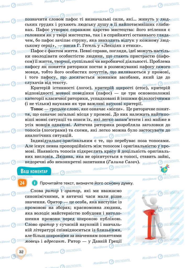 Учебники Укр мова 11 класс страница 32