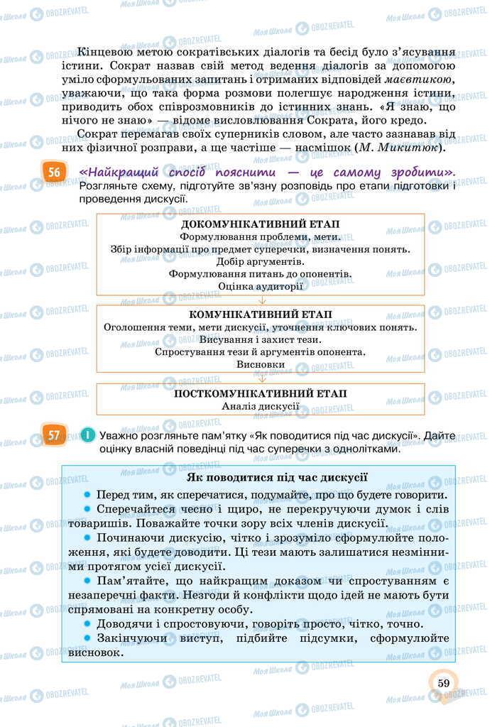 Учебники Укр мова 11 класс страница 59