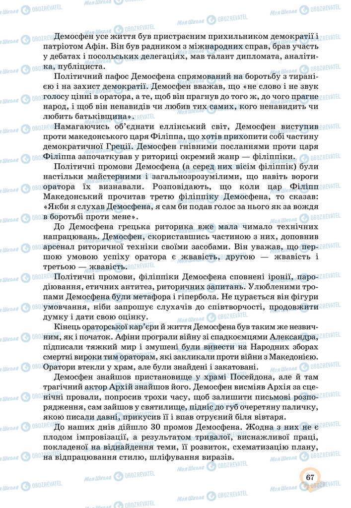 Учебники Укр мова 11 класс страница 67