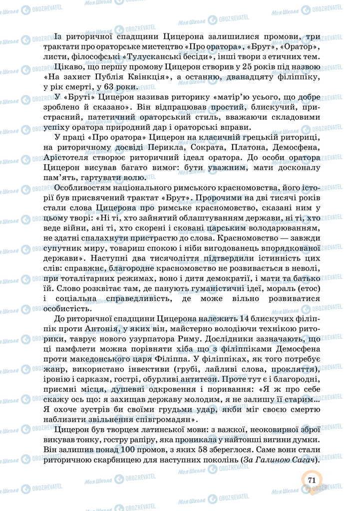 Підручники Українська мова 11 клас сторінка 71