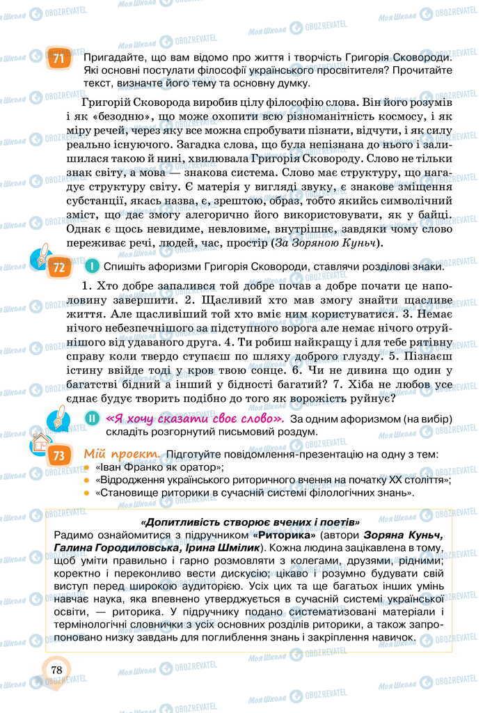 Підручники Українська мова 11 клас сторінка 78