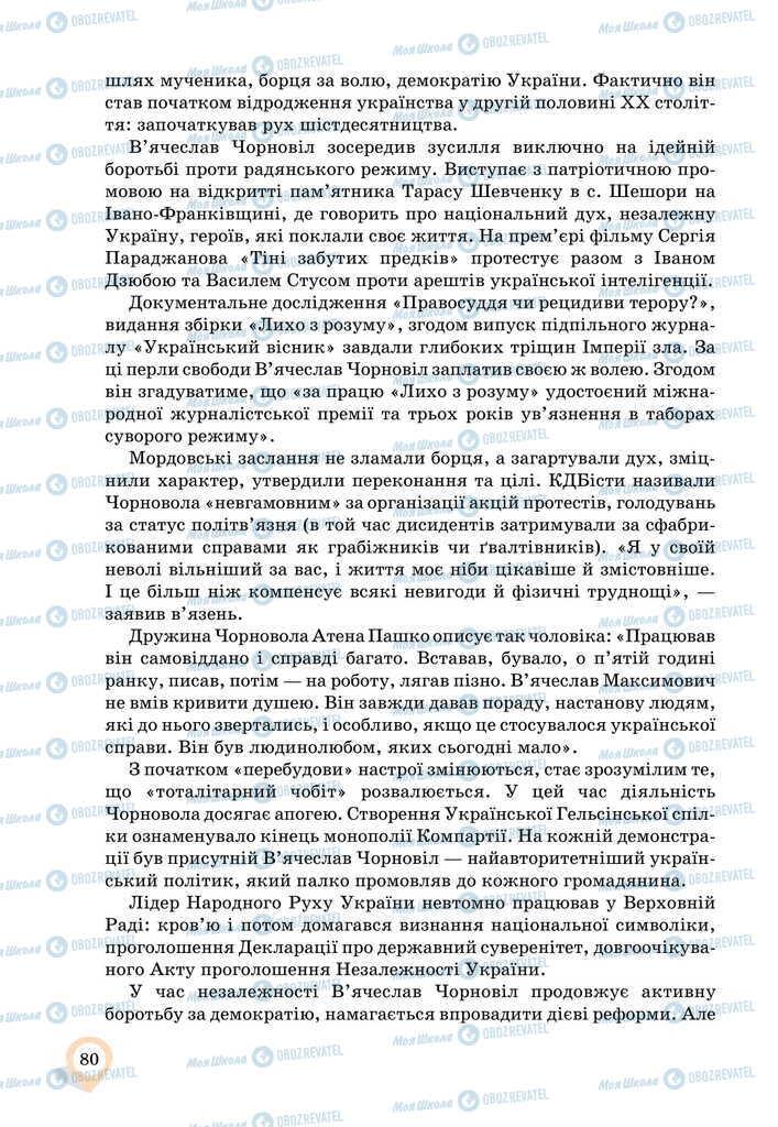 Учебники Укр мова 11 класс страница 80