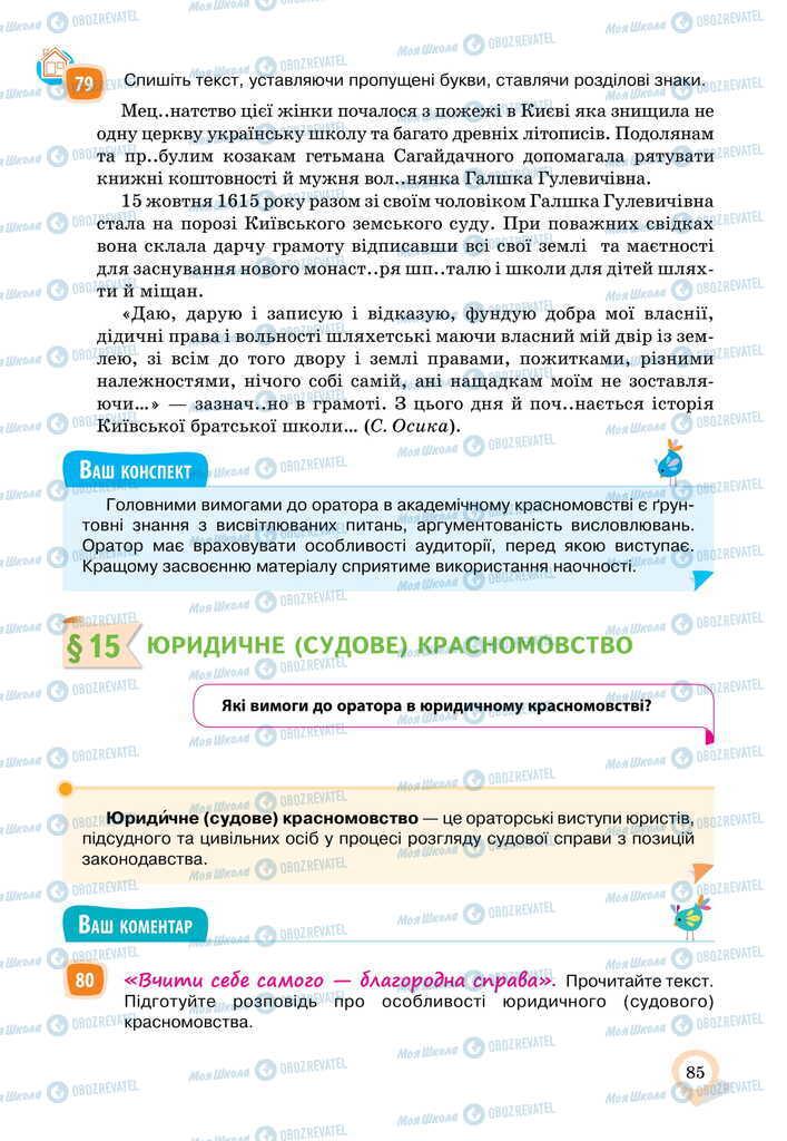 Підручники Українська мова 11 клас сторінка 85