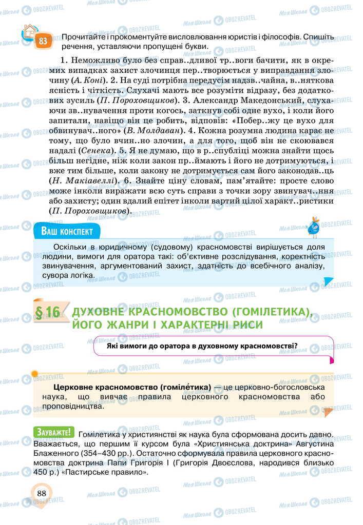 Підручники Українська мова 11 клас сторінка 88