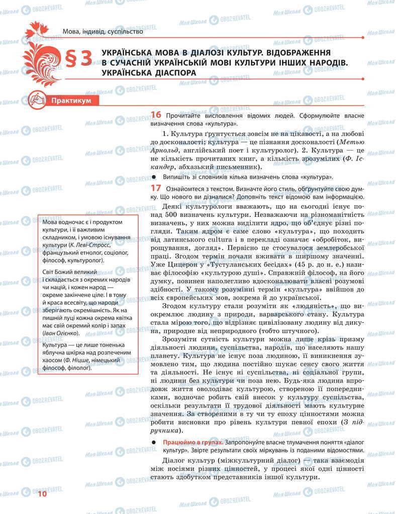 Підручники Українська мова 11 клас сторінка  10