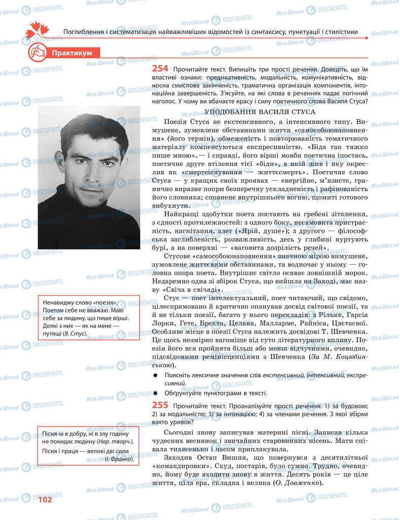 Підручники Українська мова 11 клас сторінка 102