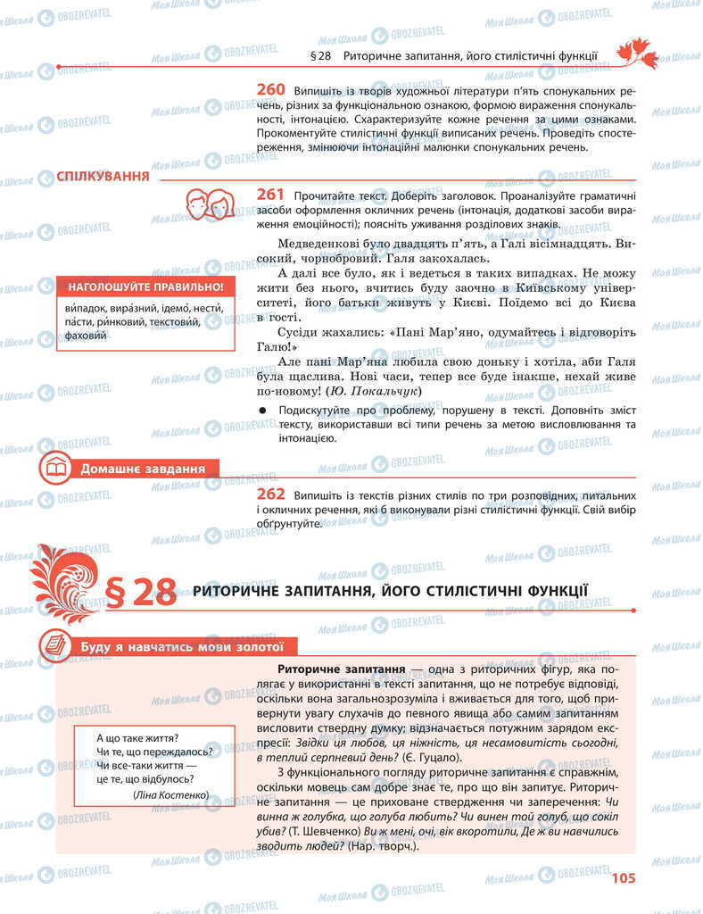 Учебники Укр мова 11 класс страница 105