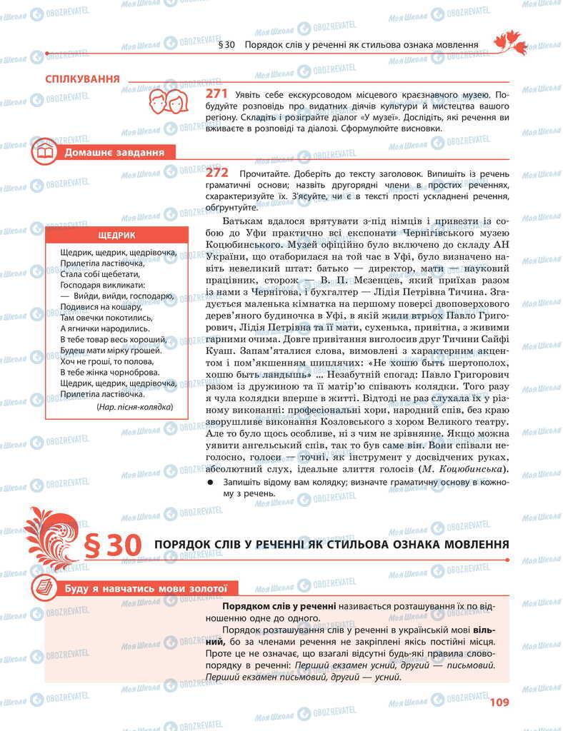 Підручники Українська мова 11 клас сторінка  109