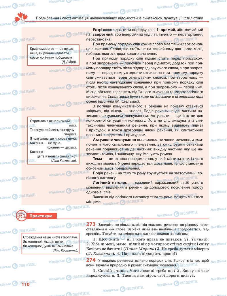 Підручники Українська мова 11 клас сторінка 110