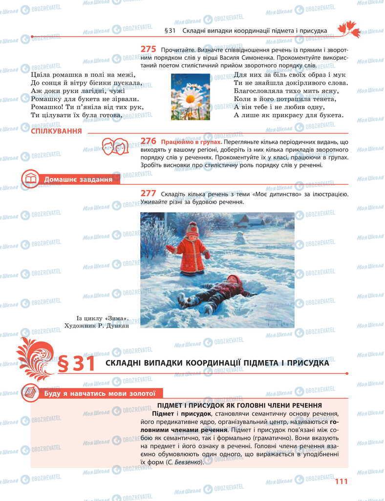 Підручники Українська мова 11 клас сторінка 111