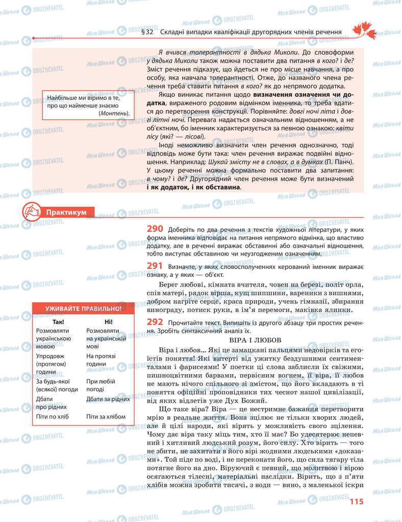 Учебники Укр мова 11 класс страница 115