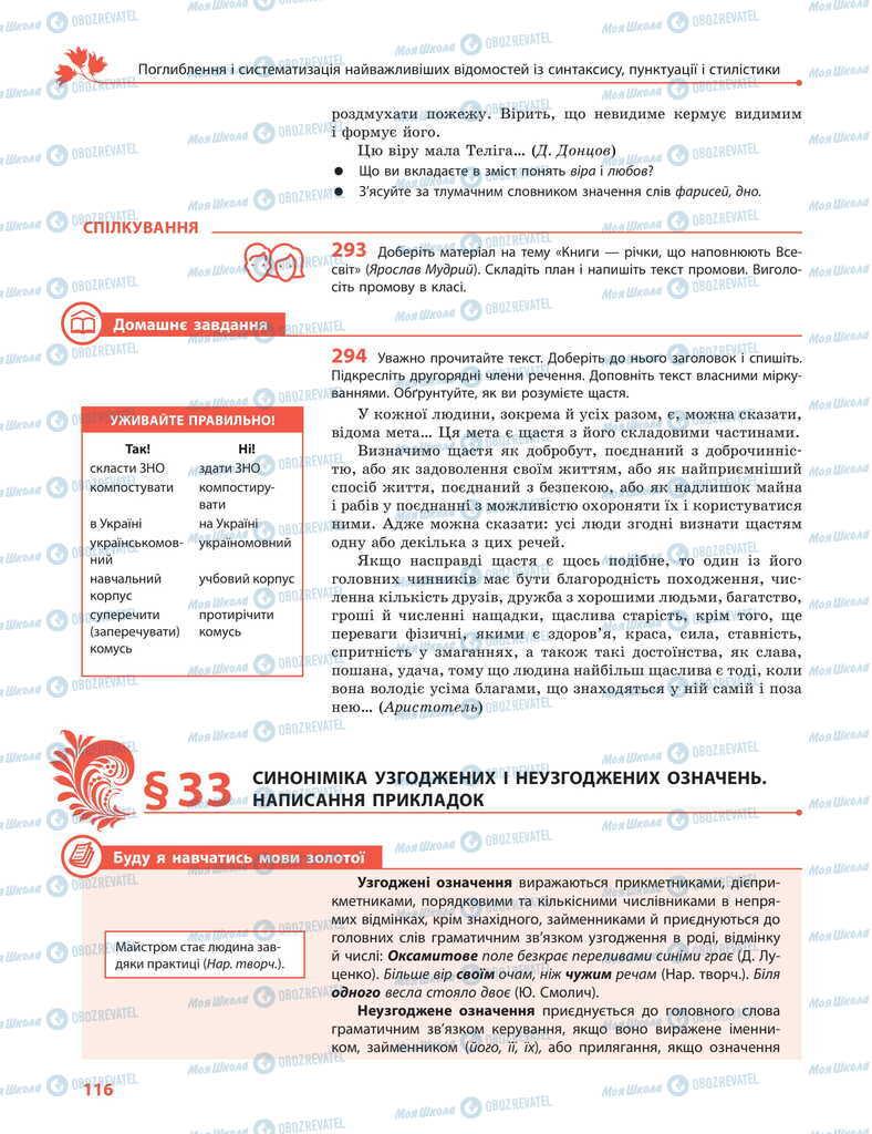 Учебники Укр мова 11 класс страница  116