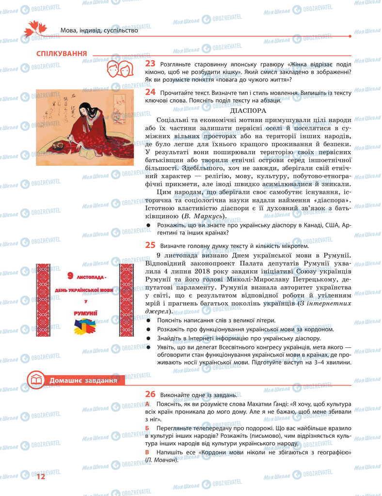 Підручники Українська мова 11 клас сторінка 12