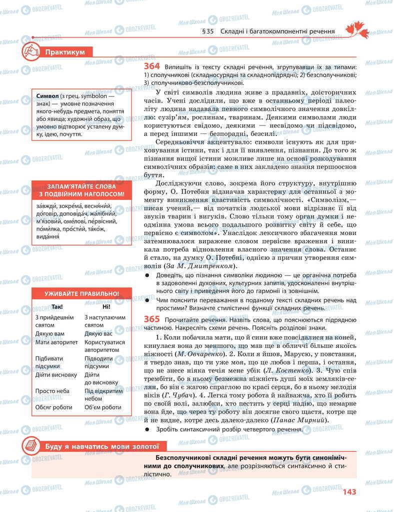 Підручники Українська мова 11 клас сторінка 143