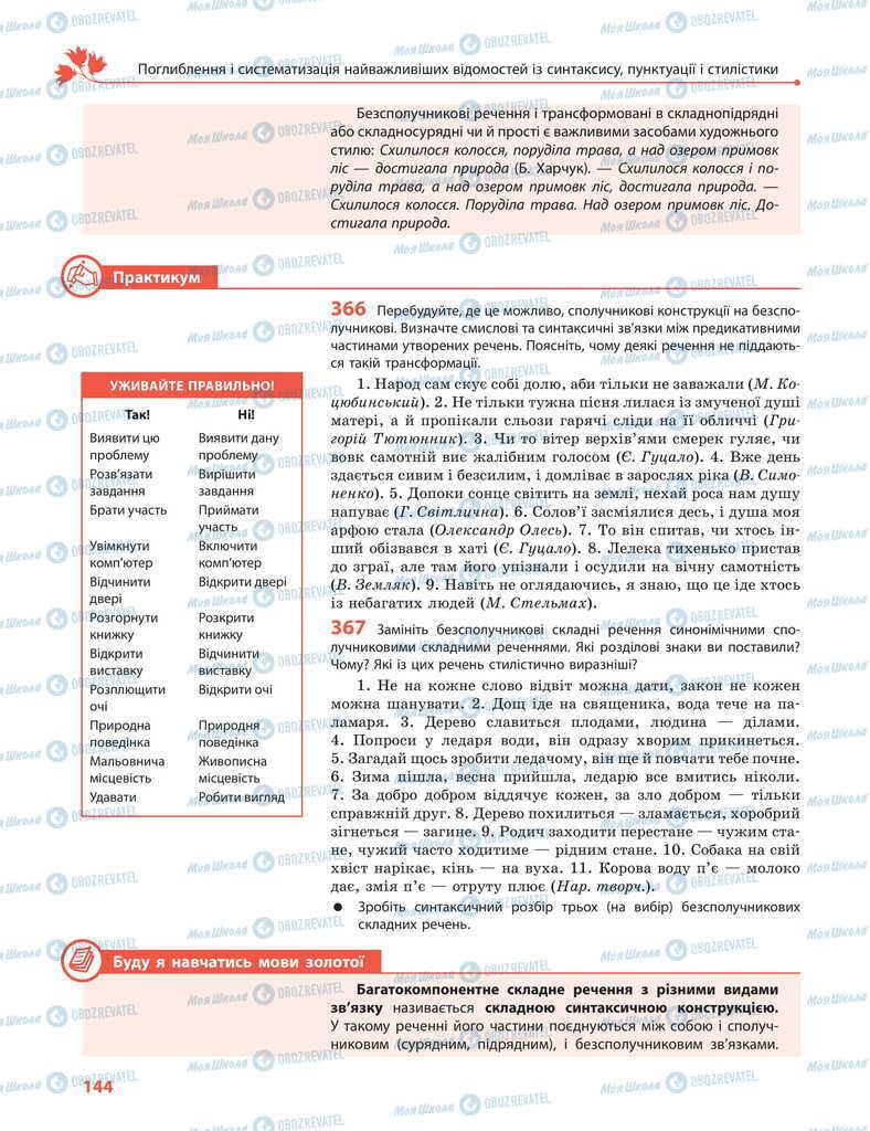 Підручники Українська мова 11 клас сторінка 144