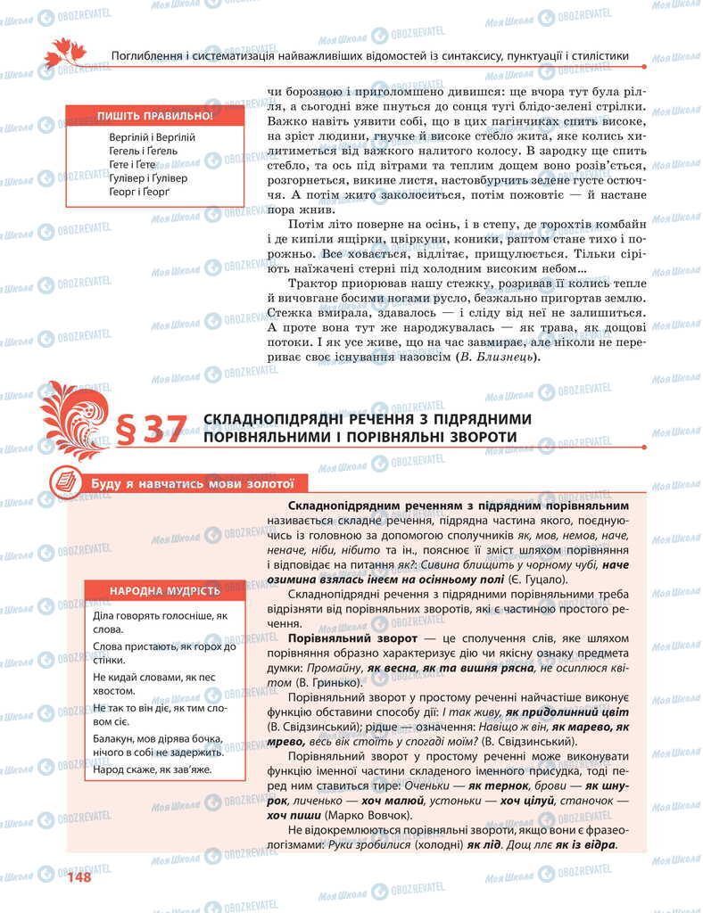 Учебники Укр мова 11 класс страница  148