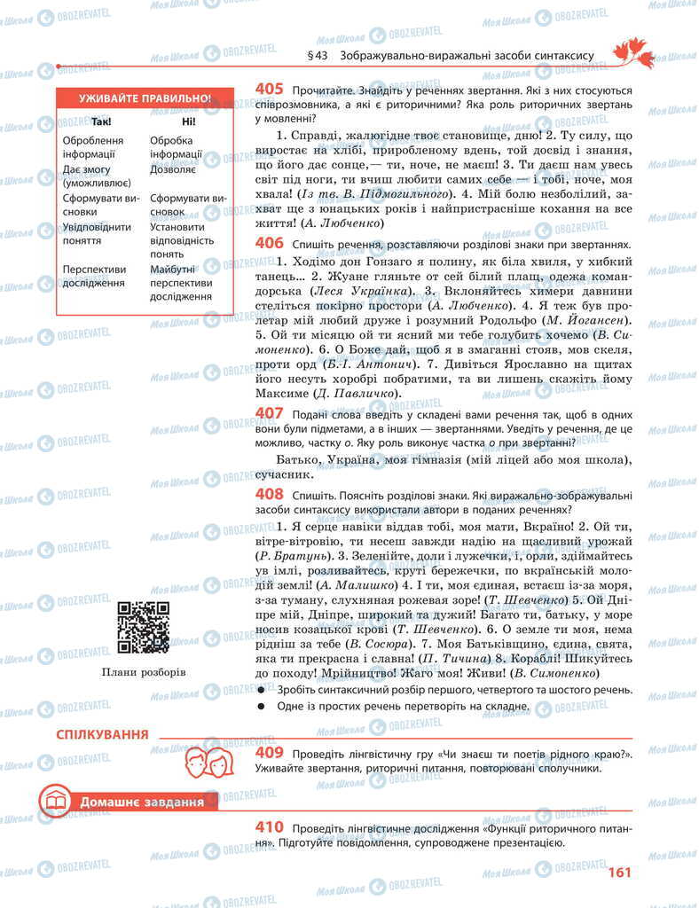 Учебники Укр мова 11 класс страница 161