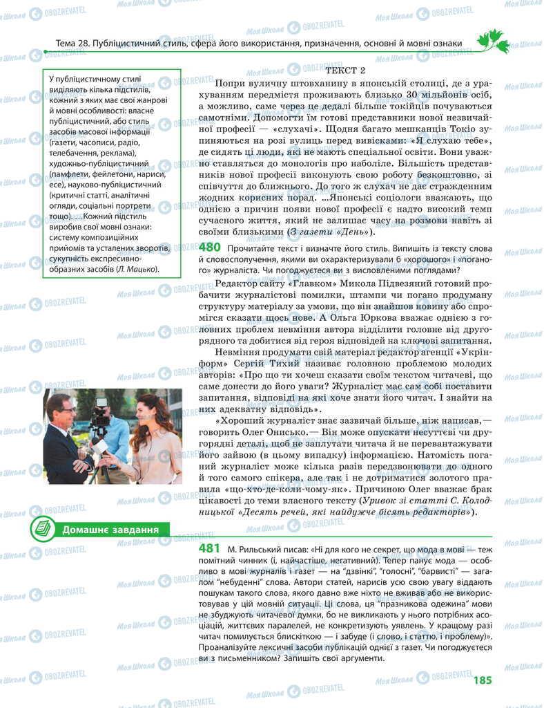 Учебники Укр мова 11 класс страница 185