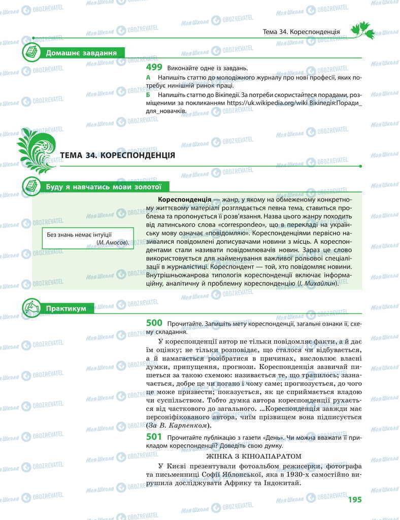 Підручники Українська мова 11 клас сторінка 195