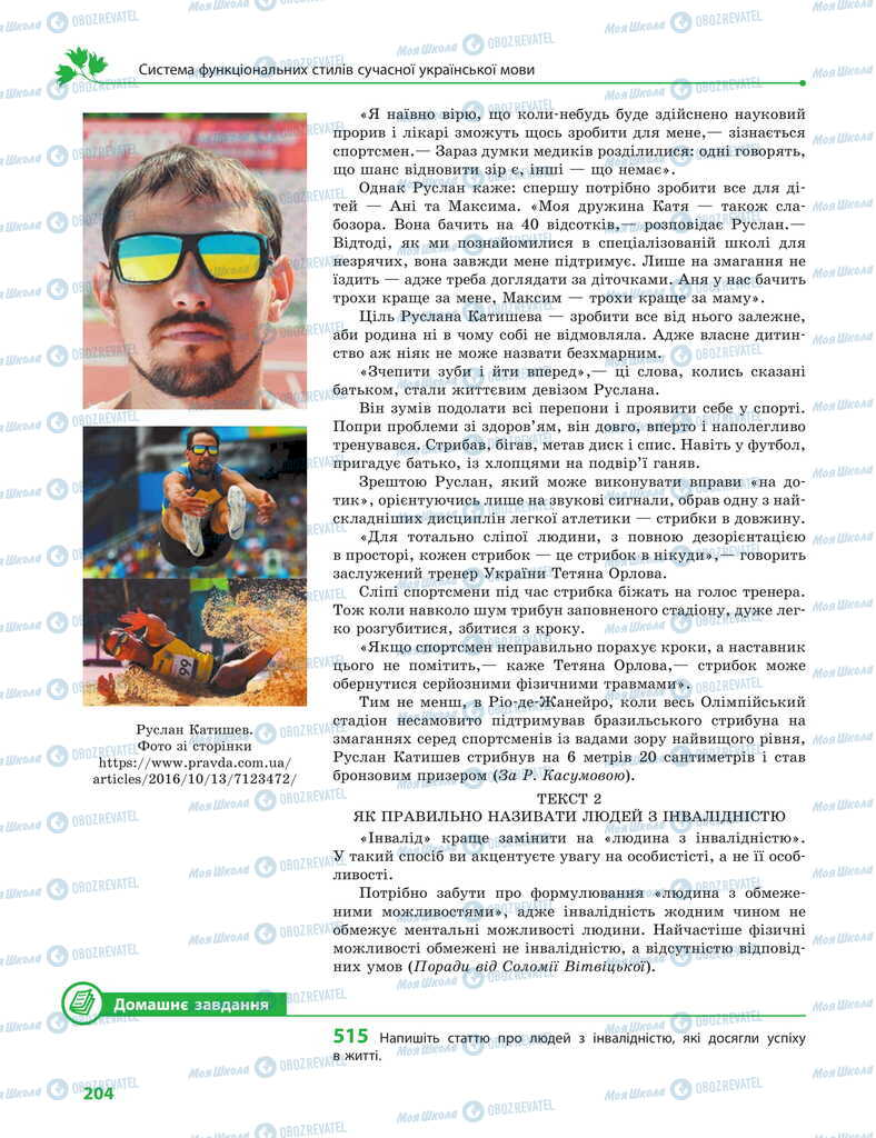 Учебники Укр мова 11 класс страница 204