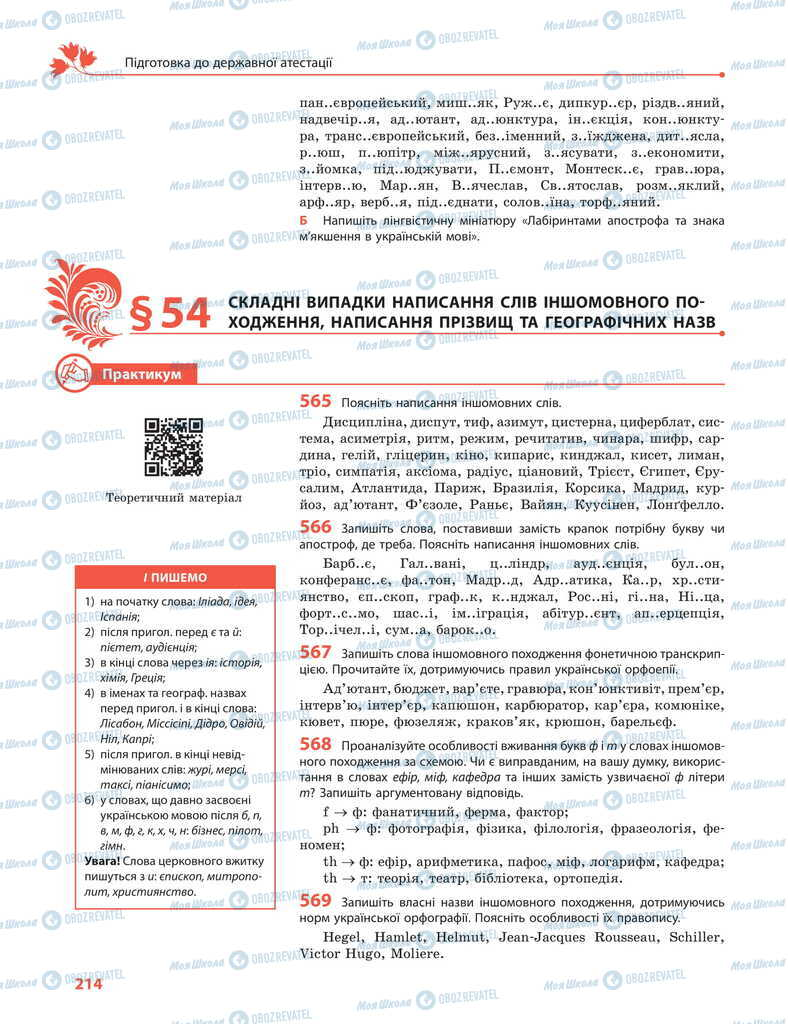 Підручники Українська мова 11 клас сторінка 214