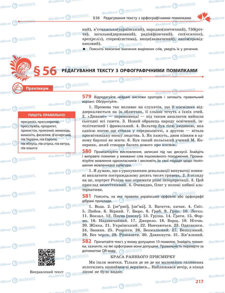 Учебники Укр мова 11 класс страница  217