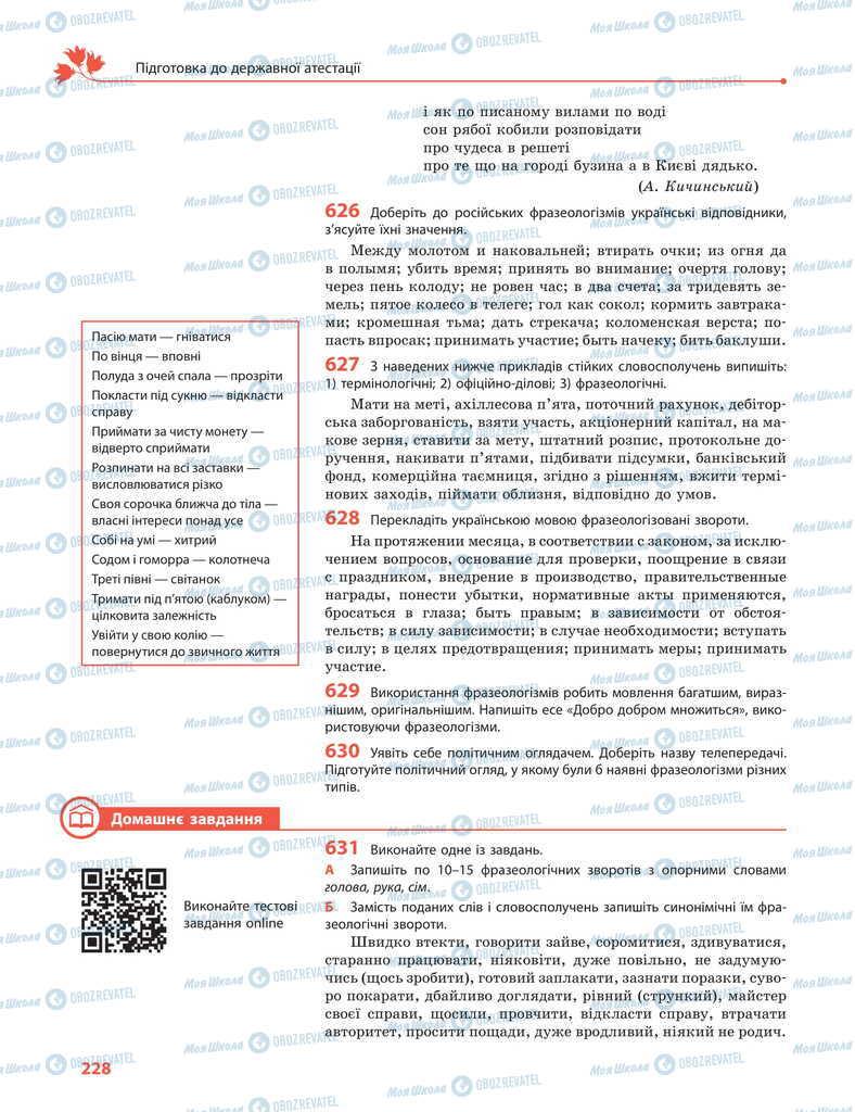 Учебники Укр мова 11 класс страница 228