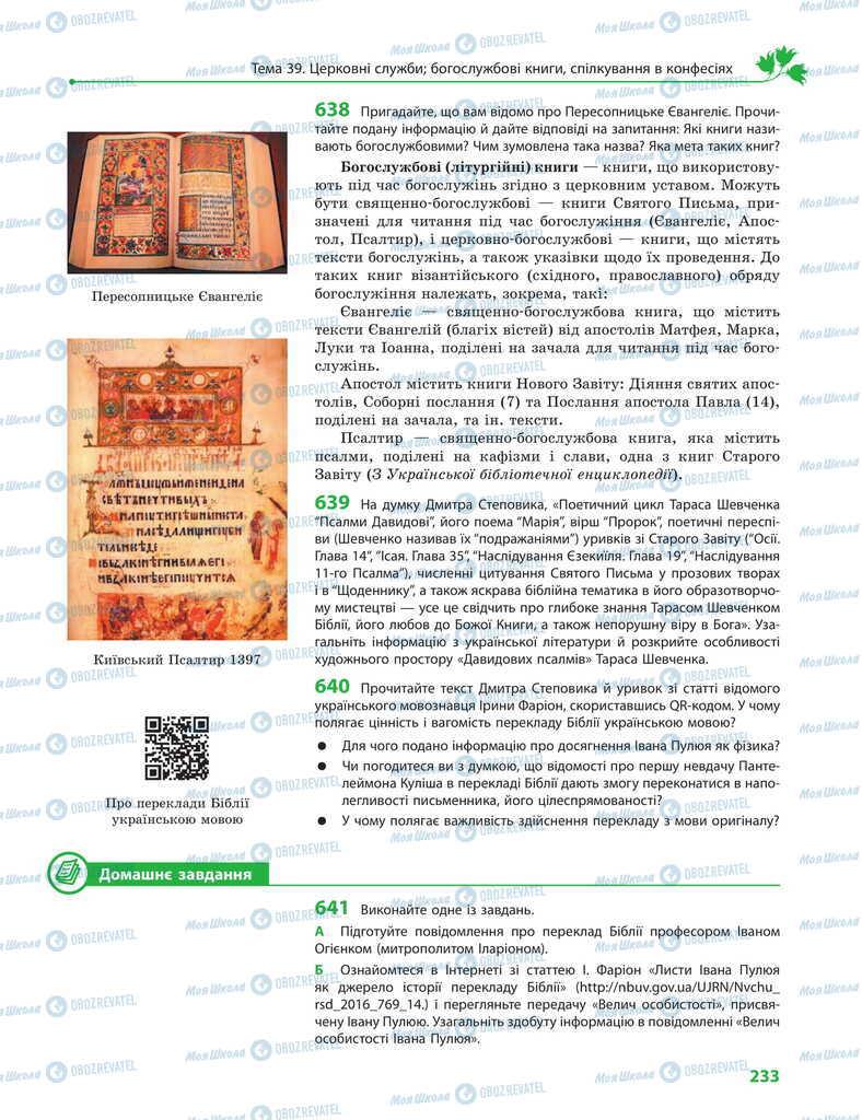 Підручники Українська мова 11 клас сторінка 233