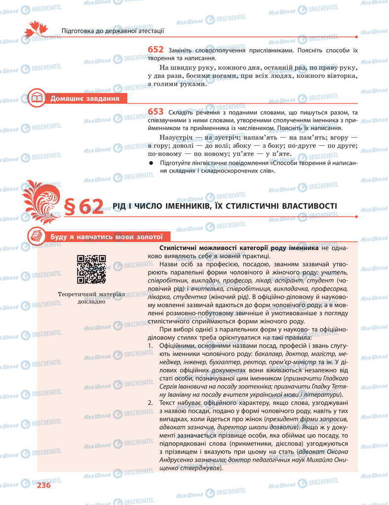 Учебники Укр мова 11 класс страница  236