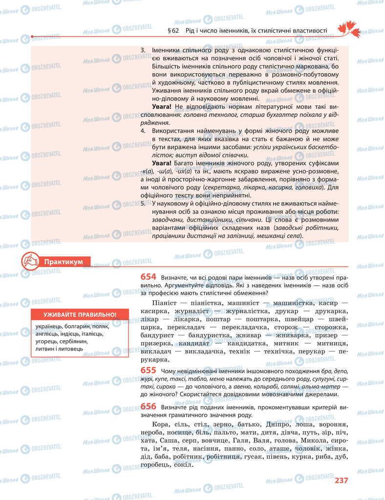Учебники Укр мова 11 класс страница 237