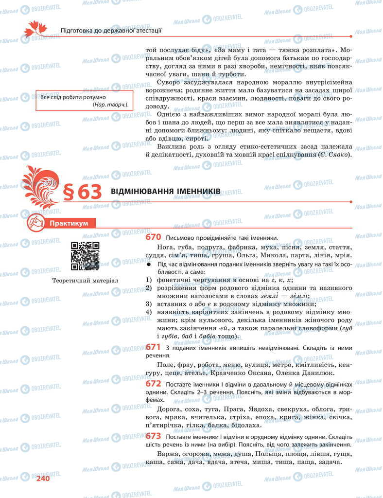 Підручники Українська мова 11 клас сторінка 240