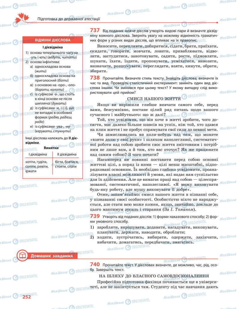 Учебники Укр мова 11 класс страница 252