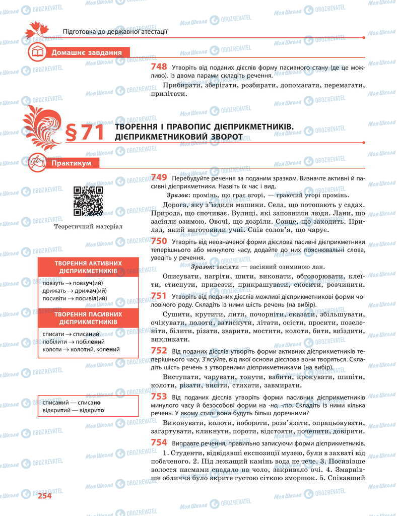 Учебники Укр мова 11 класс страница 254
