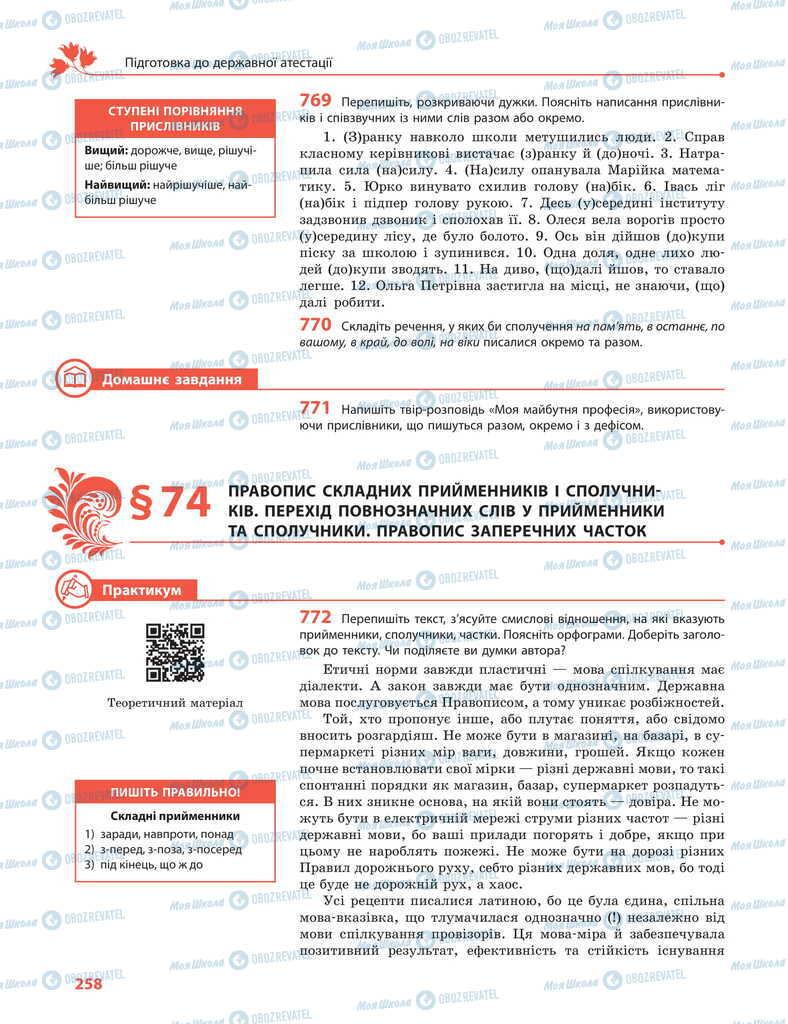Учебники Укр мова 11 класс страница  258