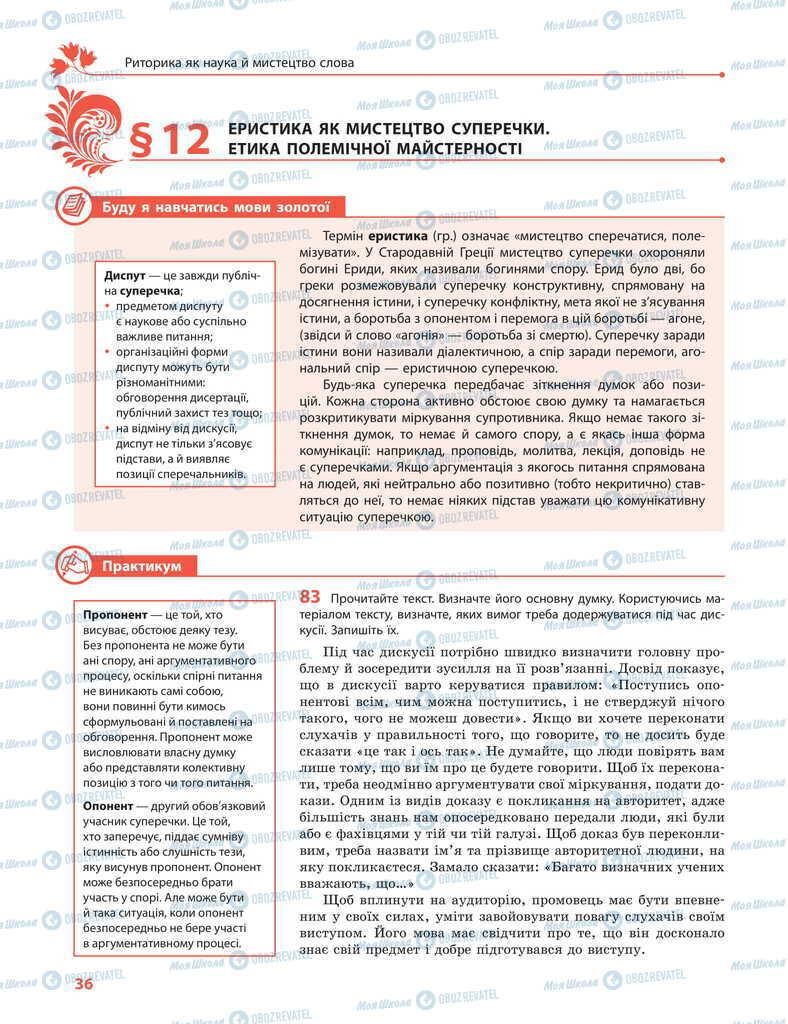 Підручники Українська мова 11 клас сторінка  36