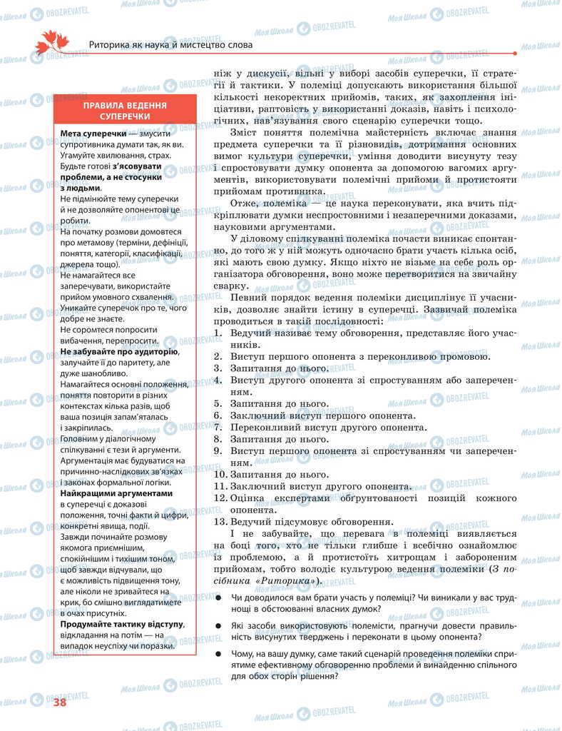 Учебники Укр мова 11 класс страница 38