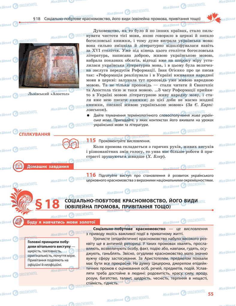 Підручники Українська мова 11 клас сторінка  55