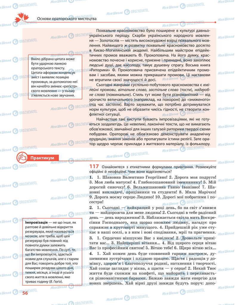 Підручники Українська мова 11 клас сторінка 56