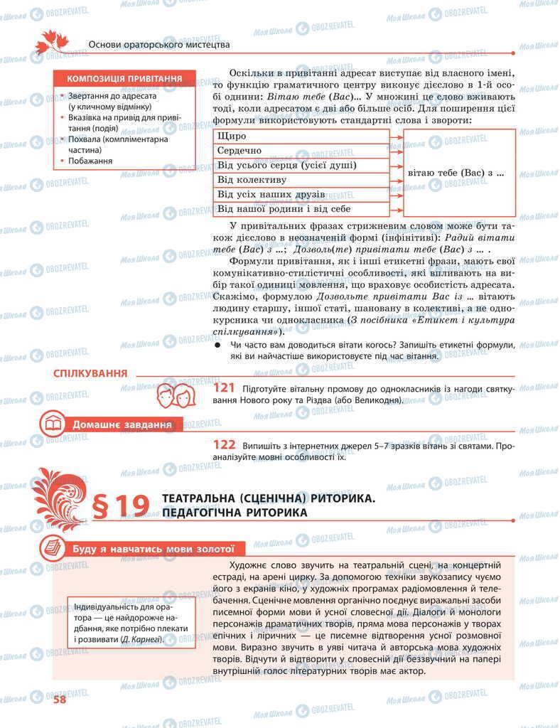 Учебники Укр мова 11 класс страница 58