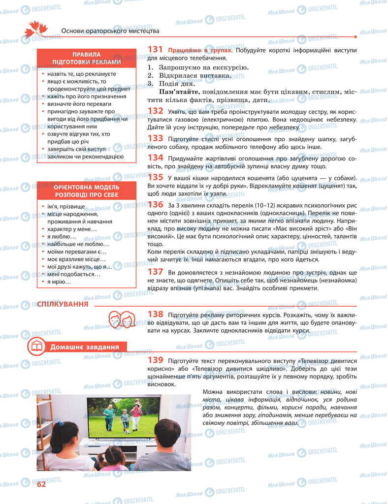 Учебники Укр мова 11 класс страница 62