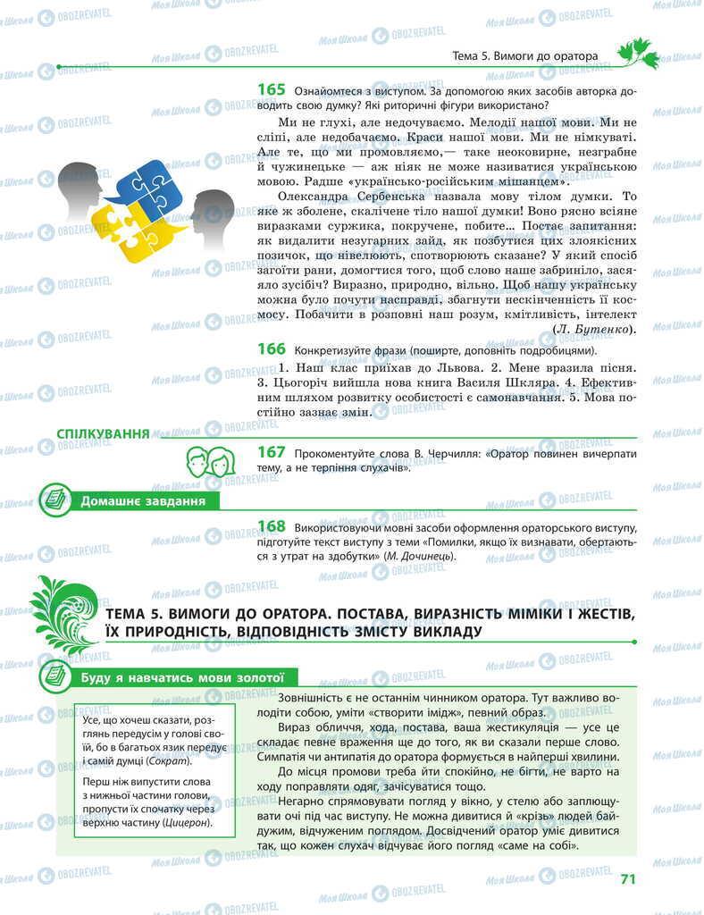 Учебники Укр мова 11 класс страница 71
