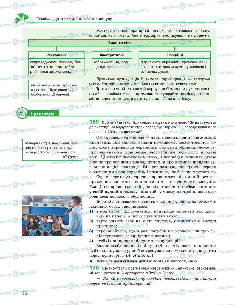 Учебники Укр мова 11 класс страница 72