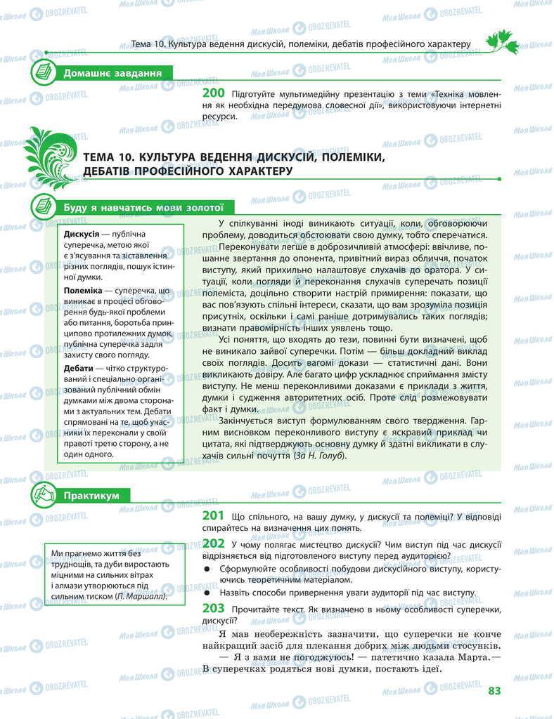 Учебники Укр мова 11 класс страница 83