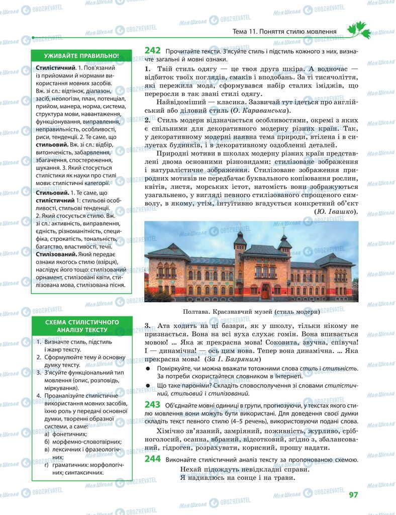 Підручники Українська мова 11 клас сторінка 97