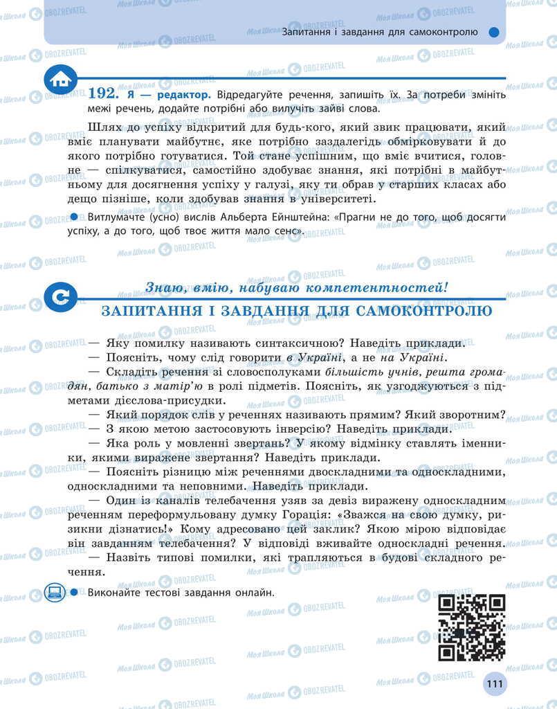 Учебники Укр мова 11 класс страница 111