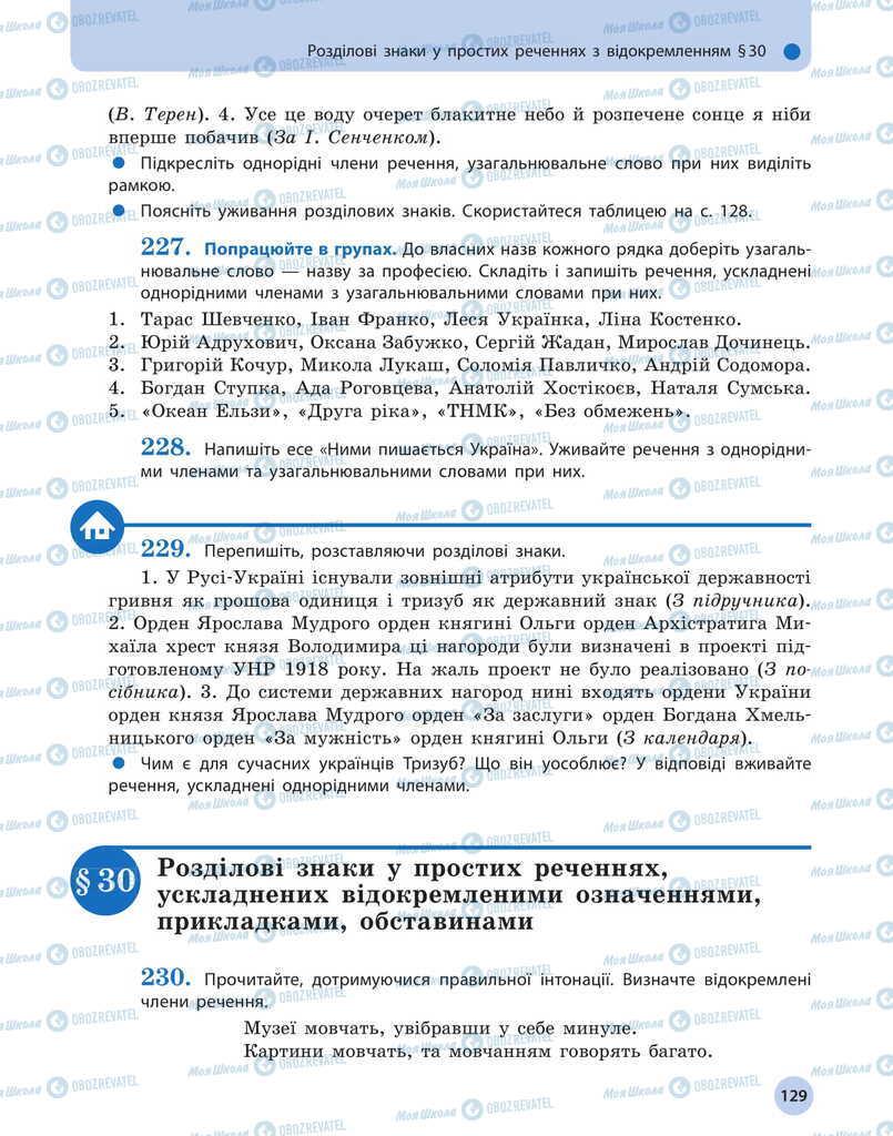 Підручники Українська мова 11 клас сторінка  129
