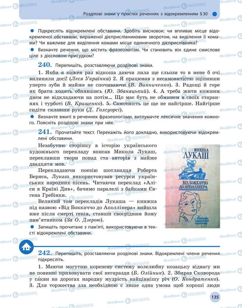 Підручники Українська мова 11 клас сторінка 135